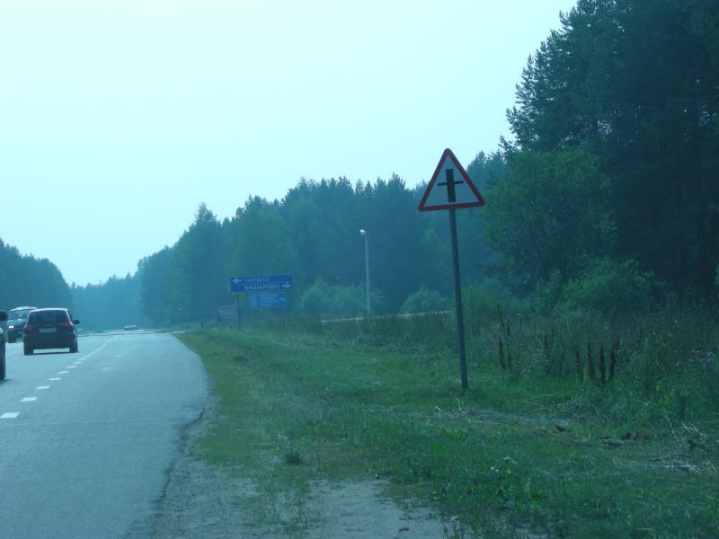 знак пересечение с дорогой