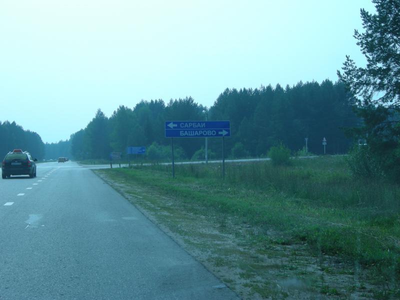 знак поворот на Башарово